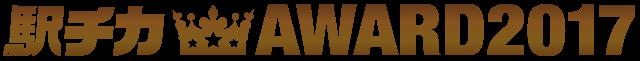 [駅ちか Awards 2017] 2016年度 西日本 年間TOP賞『クラブ バレンタイン大阪』(インタビュイー:シイナさん)