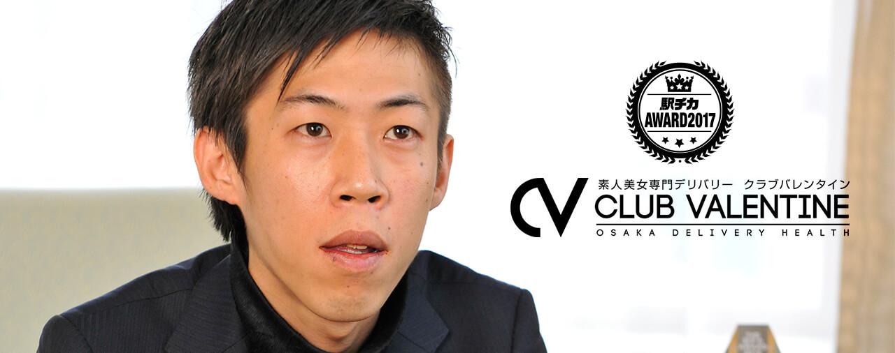 [駅ちか Awards 2017] 2016年度 西日本 年間TOP賞『クラブ バレンタイン大阪』