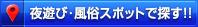 夜遊び・風俗スポットで探す!!