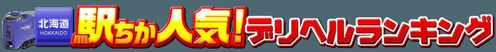 北海道のデリヘル情報[駅ちか]人気デリヘルランキング&検索