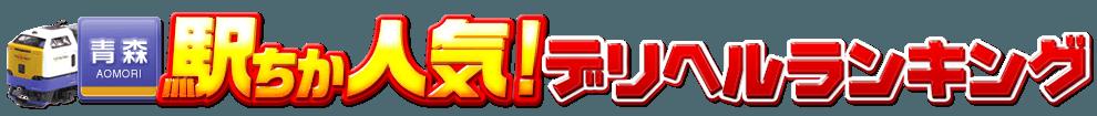 青森県のデリヘル情報[駅ちか]人気デリヘルランキング&検索