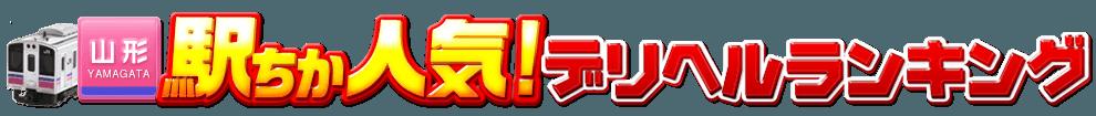 山形県のデリヘル情報[駅ちか]人気デリヘルランキング&検索