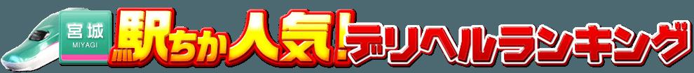 宮城県のデリヘル情報[駅ちか]人気デリヘルランキング&検索