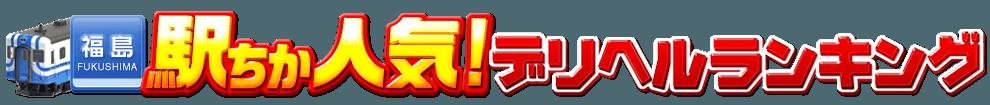 福島県のデリヘル情報[駅ちか]人気デリヘルランキング&検索