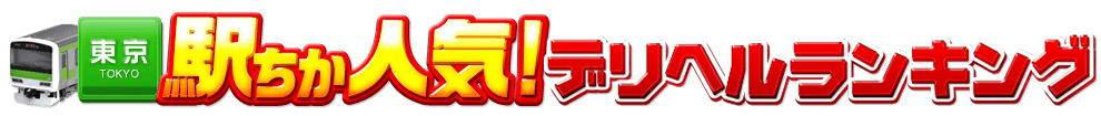 東京都のデリヘル情報[駅ちか]人気デリヘルランキング&検索
