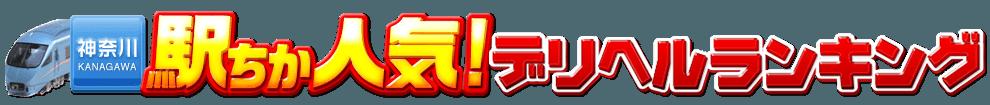 神奈川県のデリヘル情報[駅ちか]人気デリヘルランキング&検索