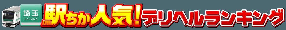 埼玉県のデリヘル情報[駅ちか]人気デリヘルランキング&検索