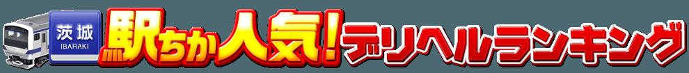 茨城県のデリヘル情報[駅ちか]人気デリヘルランキング&検索