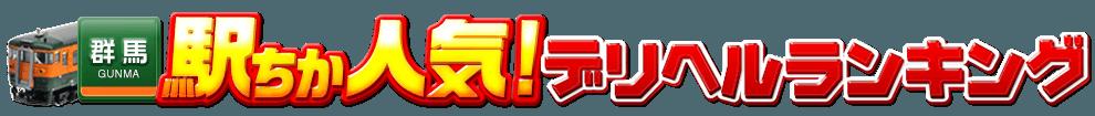 群馬県のデリヘル情報[駅ちか]人気デリヘルランキング&検索