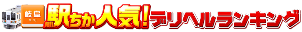 岐阜県のデリヘル情報[駅ちか]人気デリヘルランキング&検索