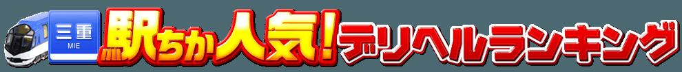 三重県のデリヘル情報[駅ちか]人気デリヘルランキング&検索