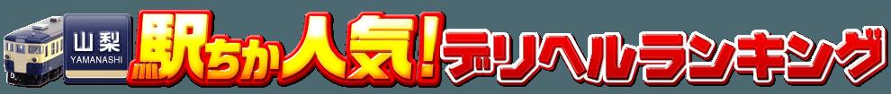 山梨県のデリヘル情報[駅ちか]人気デリヘルランキング&検索