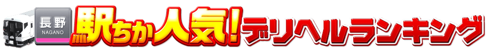 長野県のデリヘル情報[駅ちか]人気デリヘルランキング&検索
