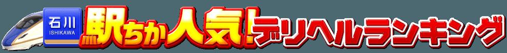石川県のデリヘル情報[駅ちか]人気デリヘルランキング&検索