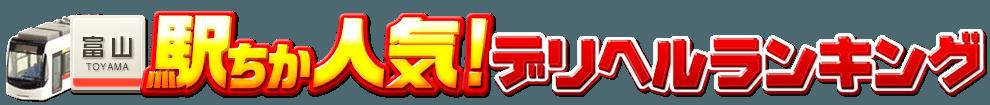 富山県のデリヘル情報[駅ちか]人気デリヘルランキング&検索