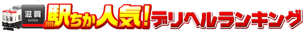 滋賀県のデリヘル情報[駅ちか]人気デリヘルランキング&検索