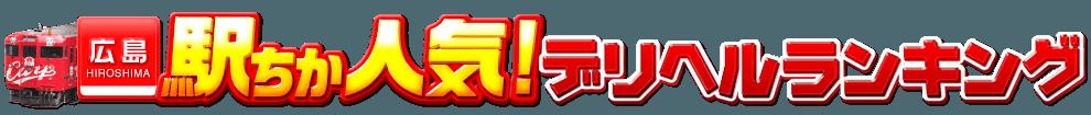 広島県のデリヘル情報[駅ちか]人気デリヘルランキング&検索