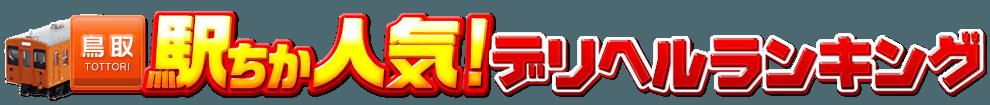鳥取県のデリヘル情報[駅ちか]人気デリヘルランキング&検索