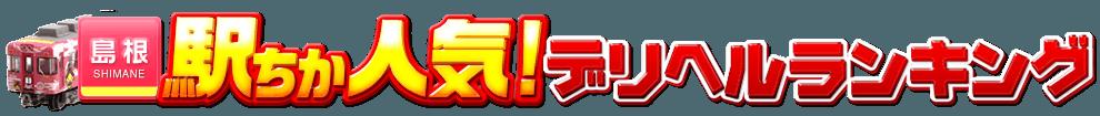 島根県のデリヘル情報[駅ちか]人気デリヘルランキング&検索