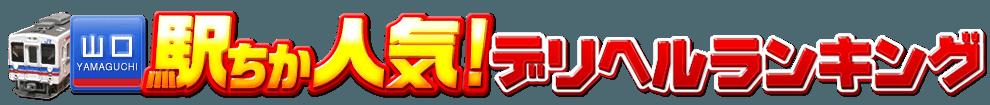 山口県のデリヘル情報[駅ちか]人気デリヘルランキング&検索