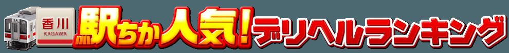 香川県のデリヘル情報[駅ちか]人気デリヘルランキング&検索