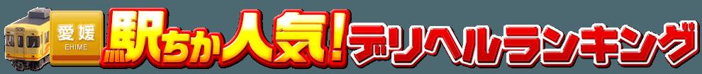 愛媛県のデリヘル情報[駅ちか]人気デリヘルランキング&検索