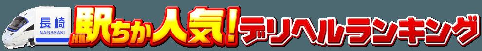 長崎県のデリヘル情報[駅ちか]人気デリヘルランキング&検索