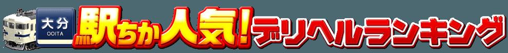 大分県のデリヘル情報[駅ちか]人気デリヘルランキング&検索
