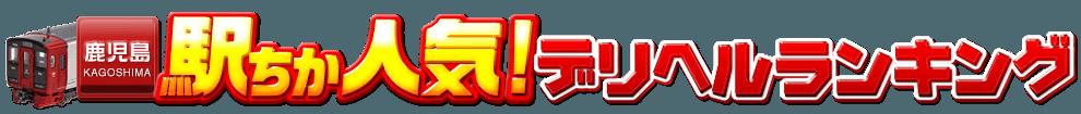 鹿児島県のデリヘル情報[駅ちか]人気デリヘルランキング&検索