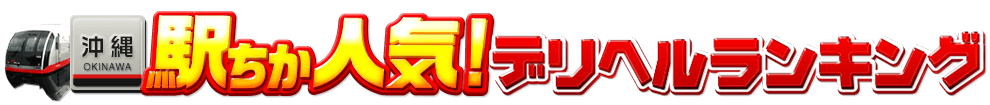 沖縄県のデリヘル情報[駅ちか]人気デリヘルランキング&検索