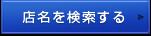 デリヘル情報【駅ちか人気!デリヘルランキング】