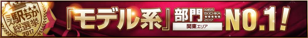 関東エリア - 全国ミス「駅ちか!」総選挙2017