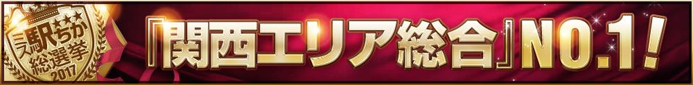 関西エリア - 全国ミス「駅ちか!」総選挙2017