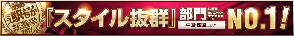 中国・四国エリア - 全国ミス「駅ちか!」総選挙2017