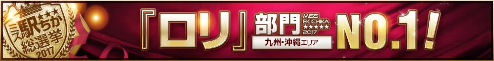 九州・沖縄エリア - 全国ミス「駅ちか!」総選挙2017