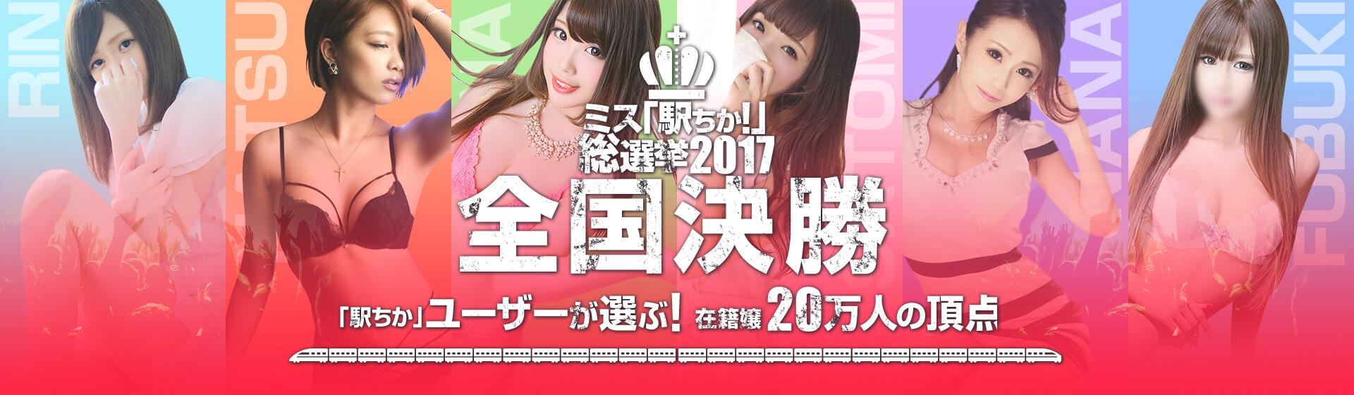 ミス「駅ちか!」総選挙2017全国決勝