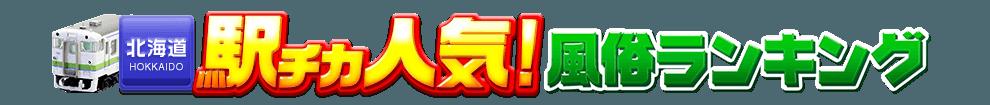 北海道の風俗情報[駅ちか]人気風俗ランキング&検索