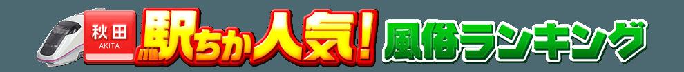 秋田県の風俗情報[駅ちか]人気風俗ランキング&検索