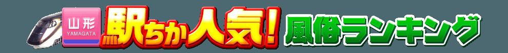 山形県の風俗情報[駅ちか]人気風俗ランキング&検索