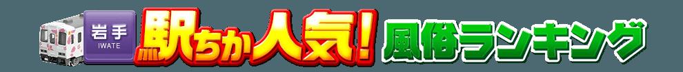 岩手県の風俗情報[駅ちか]人気風俗ランキング&検索