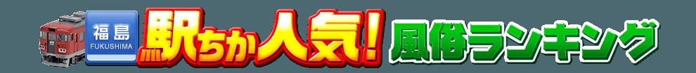 福島県の風俗情報[駅ちか]人気風俗ランキング&検索