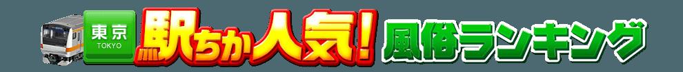 東京都の風俗情報[駅ちか]人気風俗ランキング&検索