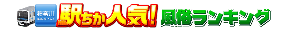 神奈川県の風俗情報[駅ちか]人気風俗ランキング&検索