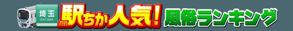 埼玉県の風俗情報[駅ちか]人気風俗ランキング&検索