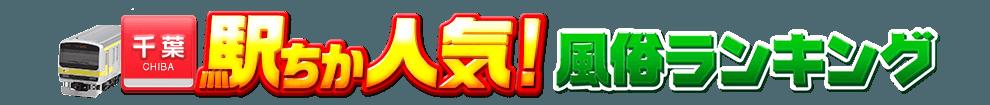 千葉県の風俗情報[駅ちか]人気風俗ランキング&検索