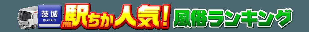 茨城県の風俗情報[駅ちか]人気風俗ランキング&検索