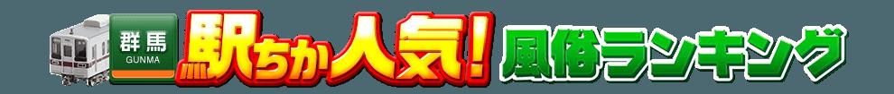群馬県の風俗情報[駅ちか]人気風俗ランキング&検索