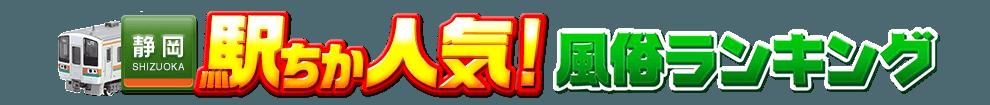 静岡県の風俗情報[駅ちか]人気風俗ランキング&検索