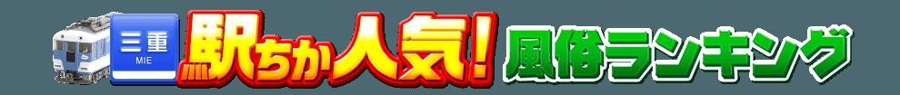 三重県の風俗情報[駅ちか]人気風俗ランキング&検索