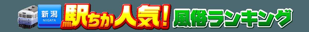 新潟県の風俗情報[駅ちか]人気風俗ランキング&検索